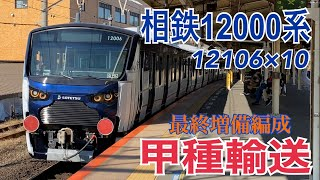 【甲種輸送】相鉄12000系12106×10 (DE10-1662牽引)  JR横須賀線鎌倉駅通過