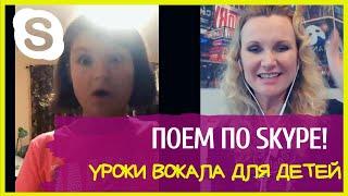 Уроки вокала по скайпу для начинающих детей  Развитие голоса, подготовка к конкурсам