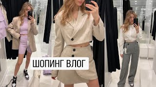 ШОПИНГ ВЛОГ Zara Bershka Lime бюджетный шопинг