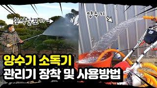 한국관리기 농약 살포기 양수기 펌프 사용법