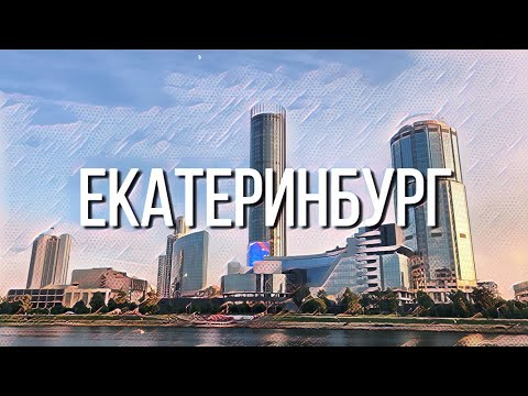 КАЙФОВАЯ СТОЛИЦА УРАЛА. ЕКАТЕРИНБУРГ [ИЮНЬ, 2019]