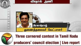 Three cornered contest in Tamil Nadu producers' council election | Live report