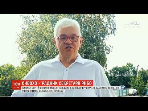 Шоумен Сергій Сивохо