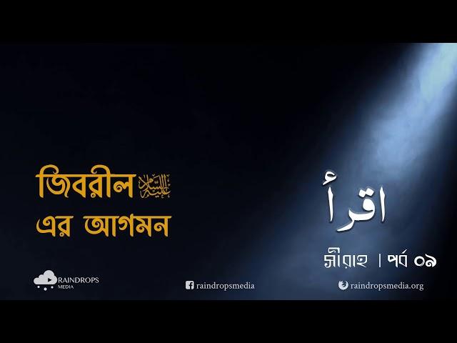 পর্ব ০৯ | সীরাহ | ওয়াহীর সূচনা | Rain Drops Media