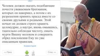 2020.09.17 ШБ 8.16.40-55 Е.М. Валлабха Чайтанья прабху
