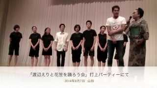 2014年8月7日 山形「渡辺えりと花笠を踊ろう会」にて収録。 後半インタ...
