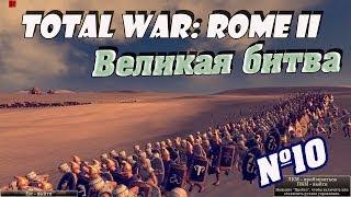 "Total War: Rome II Великая битва. ""Легенд.сложность."""