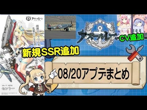 【アズレン】-新規SSRセントー追加!-08/20アプデまとめ!【アズールレーン】