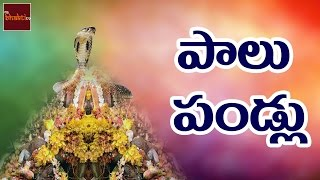 Palu Pandlu Song || Nagulachavithi Special Songs || Telugu Devotional Songs || MyBhaktitv
