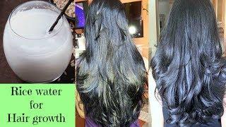How to use Rice Water for Extreme Hair Growth  || हेयर ग्रोथ के लिए चावल पानी का उपयोग कैसे करें