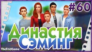 The Sims 4 - Династия Сэминг #60 | Свадьба!