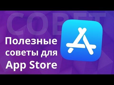 Полезные советы по использованию App Store