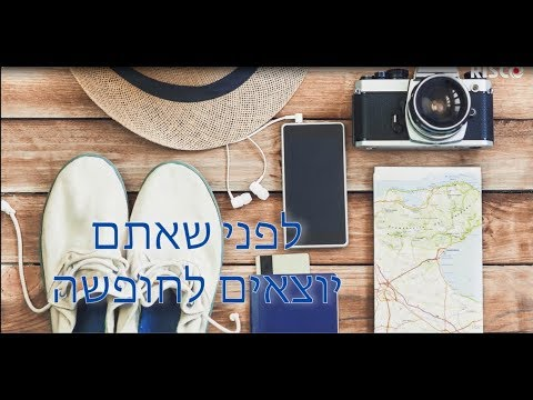 RISCO Vacation Tips _ Israel
