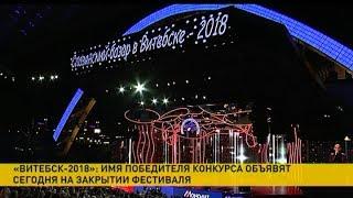 «Славянский базар в Витебске-2018»: зрителям представят грандиозную шоу-программу