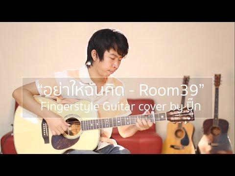 อย่าให้ฉันคิด - Room39 (Fingerstyle Guitar) | cover by ปิ๊ก