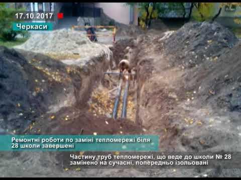 Телеканал АНТЕНА: Ремонтні роботи роботи біля 28 школи завершено