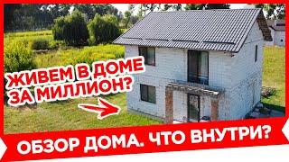 РУМТУР! Как построить ДОМ Своими Руками. Обзор дома 2 этажа 100 кв.м
