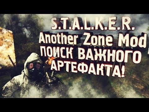 S.T.A.L.K.E.R. Another Zone Mod ➤ Надеюсь этот мод нас порадует!