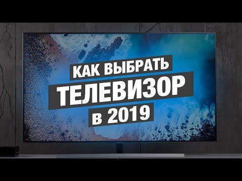 Как выбрать телевизор в 2019 году?