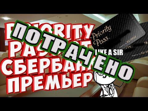 Priority Pass от Сбербанк Премьер - изменения в программе