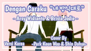Download Lagu Dengan caraku - Arsy & Brisia versi korea - Park keun woo & Dahye Cover   Diarish Music mp3