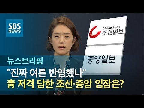 """""""진짜 여론 반영했나""""…靑 저격당한 조선·중앙 입장은? / SBS / 주영진의 뉴스브리핑"""