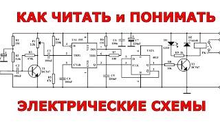 Как читать и понимать электрические схемы