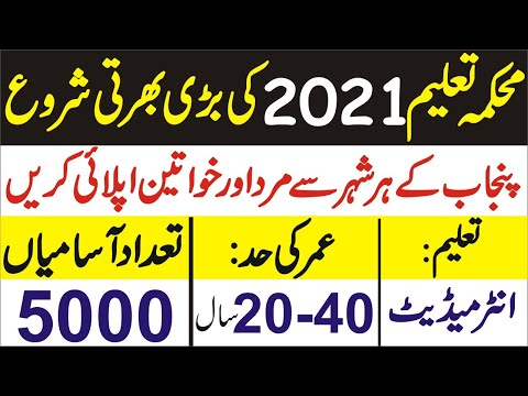 Educational Department jobs  ( Post 5000 )  || Education Department Jobs 2021