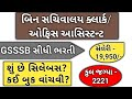 Bin Sachivalay Clerk Bharti - 2018 | Office Assistant Bharti 2018 | GSSSB | Education World |