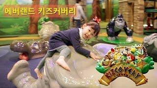 에버랜드 키즈커버리 놀이동산 라시언 EVERLAND Kizcovery Playing Toys おもちゃ Игрушки 라임튜브