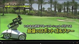 Fuji TV - Rob-OT competed in a skills golf challenge