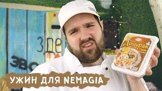 Роскошный ужин для NEMAGIA за 150р (Пародия на Borsch)