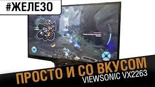 Обзор монитора VIEWSONIC VX2263 [#железо]