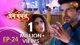 Prem Bandhan - प्रेम बंधन New Full Episode 24 New TV Show Dangal TV Channel