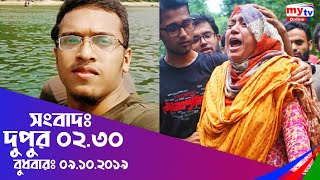 Bangla News Update | 02:30 pm | 09.10.19 | Abrar Fahad | Sheikh Hasina | Buet | Bangla News