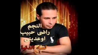 راضى حبيب اوعدينى كلمات وائل الديزل توزيع محمود سعد وهشام بدوى 2015