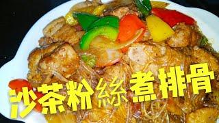 〈 職人吹水〉 茶餐廳沙嗲汁 ????沙茶粉絲煮排骨 Shacha sauce fans boiled pork ribs