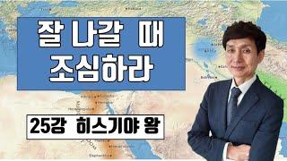 25강 히스기야 왕(성경과 역사)