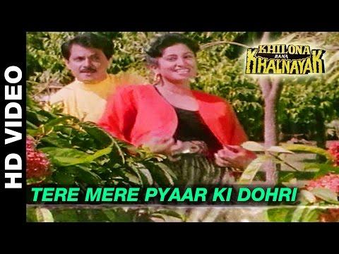 Tere Mere Pyaar Ki Dohri | Khilona Bana Khalnayak | Laxmikant Berde, Vijay Chavan & Madhu Kambikar