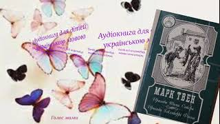Марк Твен «Пригоди Гекльберрі Фінна» (12) - аудіокнига українською мовою для дітей (ГОЛОС МАМИ)