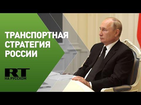 Путин на заседании президиума Госсовета по вопросу о транспортной стратегии РФ