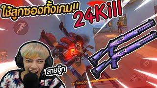 Free Fire ใช้ลูกซองไล่ตบทั้งเกม 24 Kill #PAJO