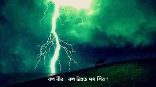 Download Video কবিতা : বিদ্রোহী (কাজী নজরুল ইসলাম) MP3 3GP MP4