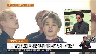 2017.11.27 [하재근의 문화읽기] 방탄소년단 해외 '인기'‥의미는