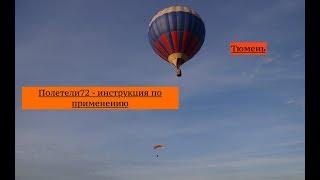 Інструкція по застосуванню) Як проходить політ на Повітряній Кулі в Тюмені, з Полетели72.