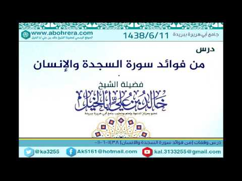 درس وقفات من فوائد سورة السجدة والانسان الشيخ خالد بن علي أبا الخيل 11 6 1438 Youtube