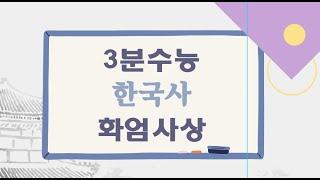 [수능_한국사] '화엄사상'