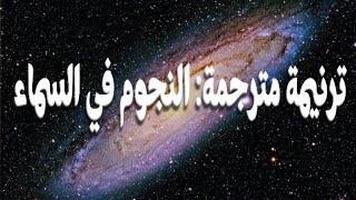 ترنيمة مترجمة: النجوم في السماء stars in the sky_Kari Jobe