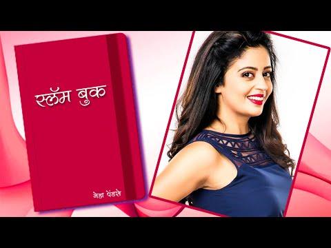Neha Pendse's Slambook   Season 2   May I Come In Madam   Natsamrat Marathi Movie thumbnail
