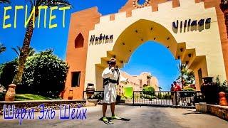 ЕГИПЕТ - Шарм Эль Шейх - Nubian Village Resort, Nabq Bay